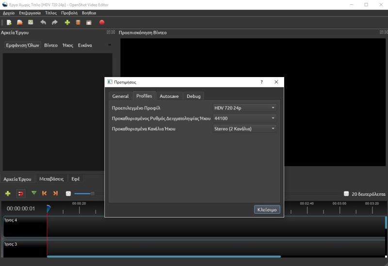 OpenShot Video Editor 2.4.4 319
