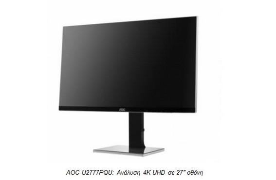 Ευκρίνεια, στυλ, πολυχρωμία: Η AOC παρουσιάζει δύο νέες premium οθόνες 4K UHD  425
