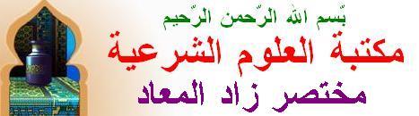 هدي الرسول فى الرقية والعلاج واقضيته وأحكامه Zaad10