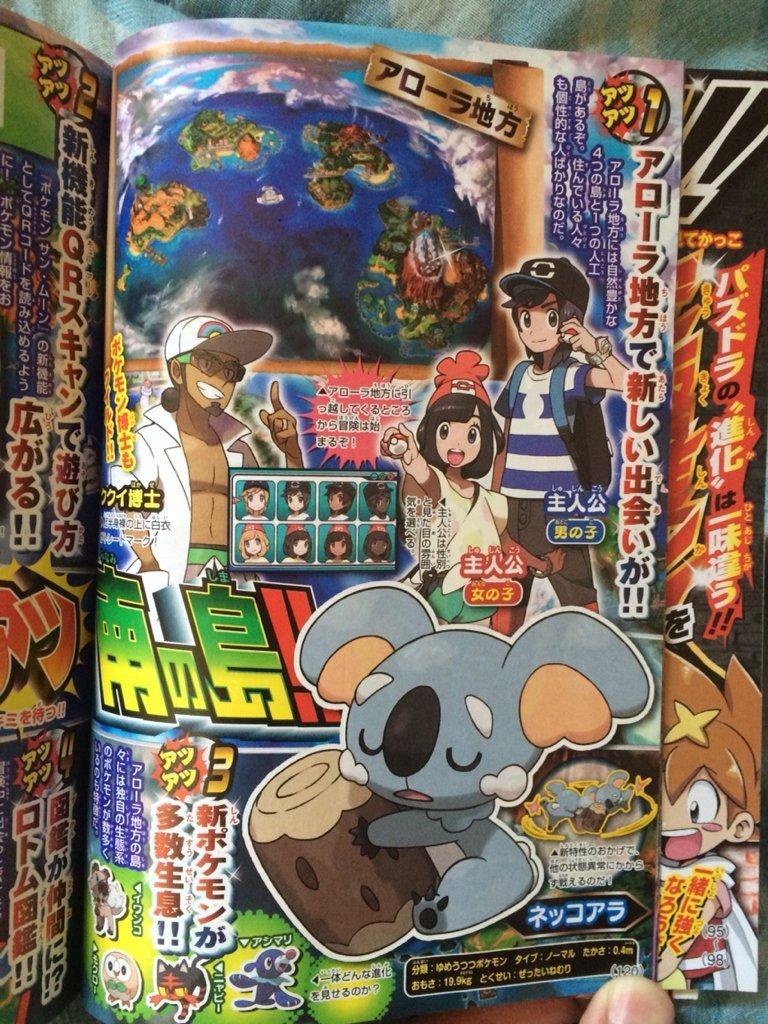 Pokémon Soleil et Lune Nekkoa10