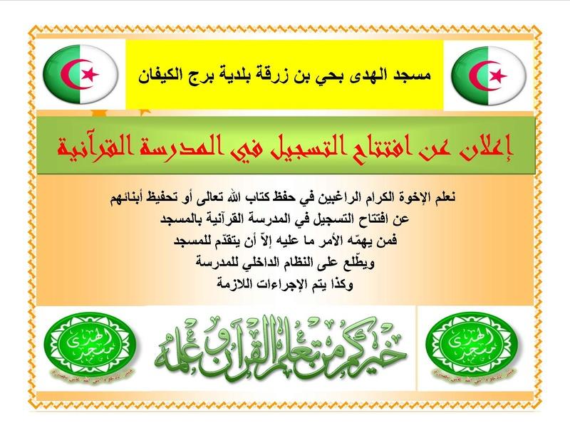 افتتاح التسجيل في المدرسة القرآنية 1437هـ / 2016م I_oao_12