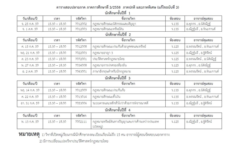ประกาศตารางสอบปลายภาค ภาคการศึกษาที่ 3/2558  ภาคปกติและภาคพิเศษ (แก้ไขฉบับที่ 3) Aaaaia12