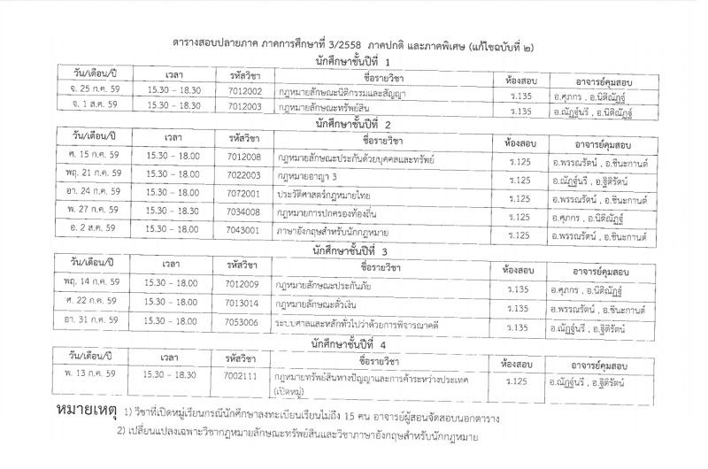 ประกาศตารางสอบปลายภาค ภาคการศึกาาที่ 3/2558  ภาคปกติและภาคพิเศษ (แก้ไขฉบับที่ 2) Aoaaaa15