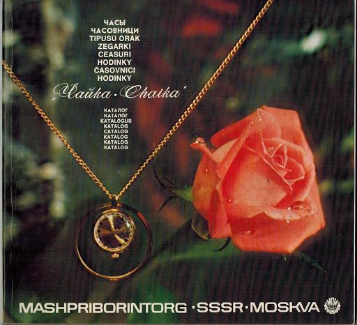 Le Mashpriborintorg Cha11