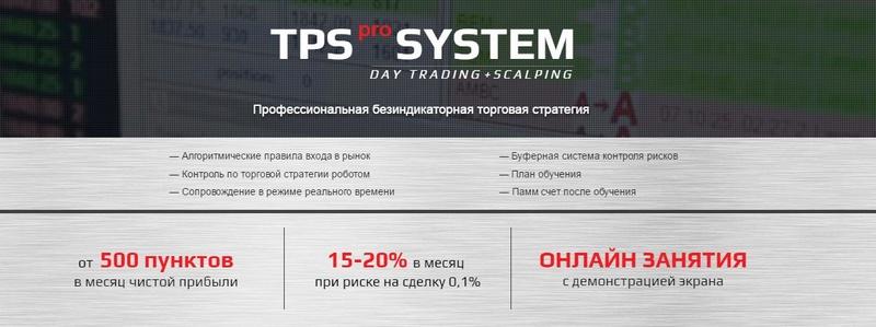 Торговая стратегия - TPSproSYSTEM X9ahfn10