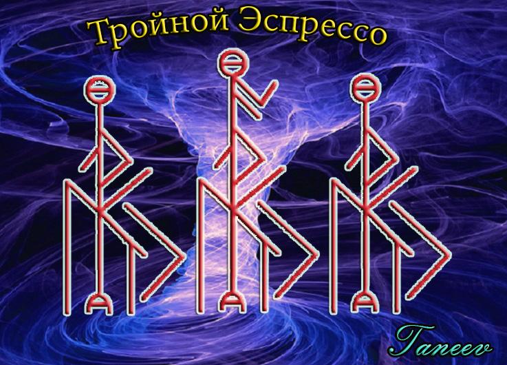 Тройной Эспрессо  Ieaza_10