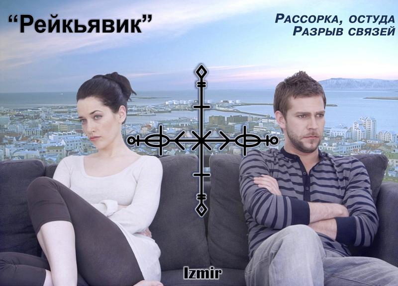 """Став """"Рейкьявик""""  Ooyou_10"""