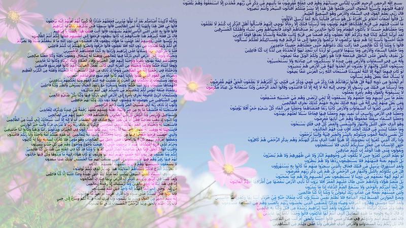 الله اكبر كبيرا والحمد لله كثيرا وسبحان الله بكرة واصيلا