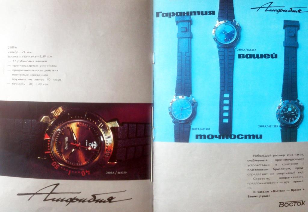 Quelle Vostok avec une couronne décalée ? Catalo10