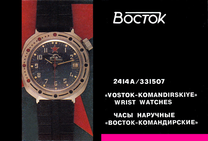 Quelle Vostok avec une couronne décalée ? Kom10