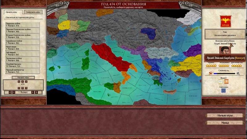 ►Europa Universalis : Rome Gold 211