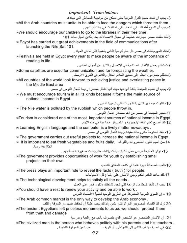 الترجمة للصف الاول الثانوي فى 3 ورقات فقط - تعليم كيف تترجم بطريقة صحيحة Iua_3_11