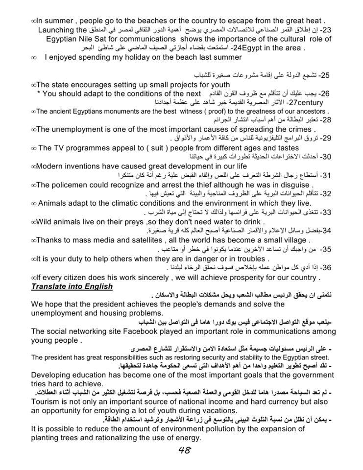 الترجمة للصف الاول الثانوي فى 3 ورقات فقط - تعليم كيف تترجم بطريقة صحيحة Iua_3_12