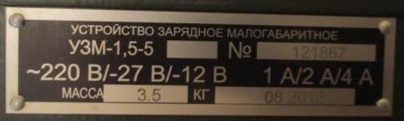 Радиостанции военного назначения Ea_20111