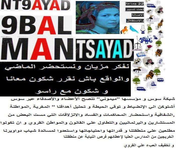 video - clip video NT9AYAD 9BAL MANTSAYAD Fiche_10
