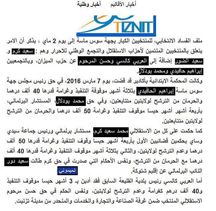 video - clip video NT9AYAD 9BAL MANTSAYAD Pub510