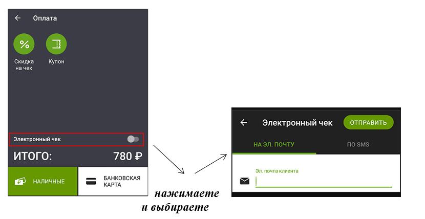 Инструкция по ККМ и терминалам  «ЭВОТОР»  7.3 112