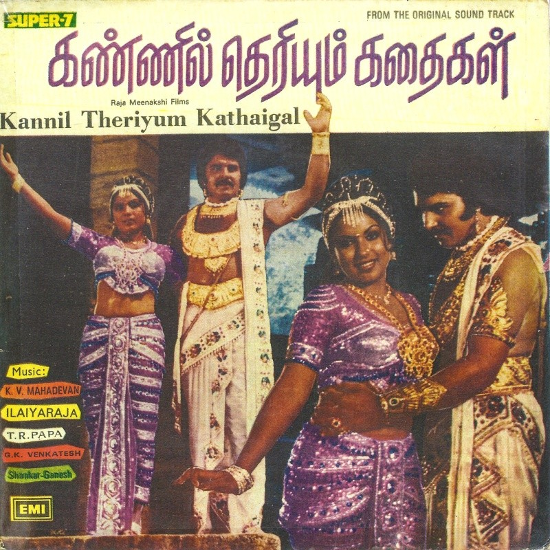 "Vinyl (""LP"" record) covers speak about IR (Pictures & Details) - Thamizh - Page 24 Kannil17"