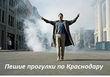 Пешие и велопрогулки по Краснодару - ищу компаньонов - Страница 3 Idu_110