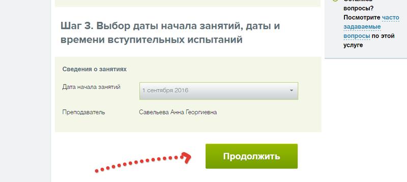 """Запись на """"продленку"""" 2016-014"""