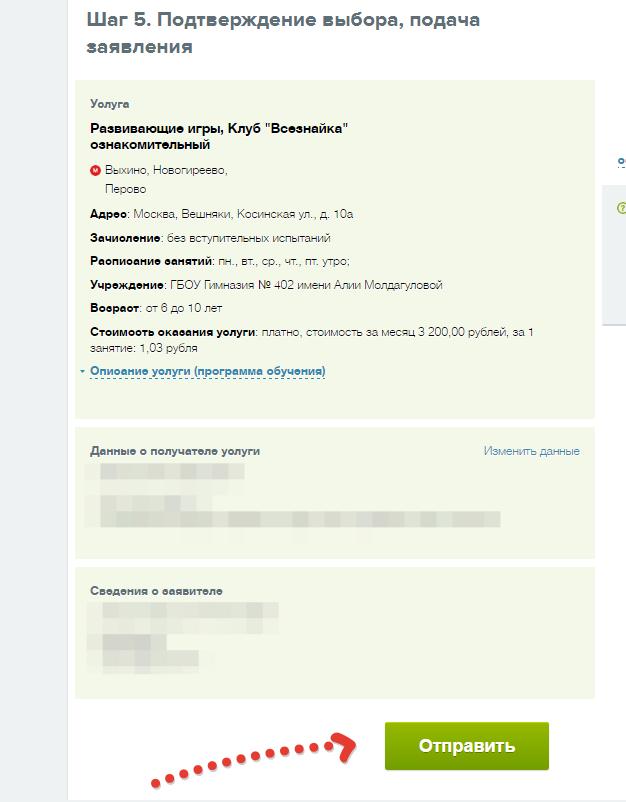 """Запись на """"продленку"""" 2016-016"""