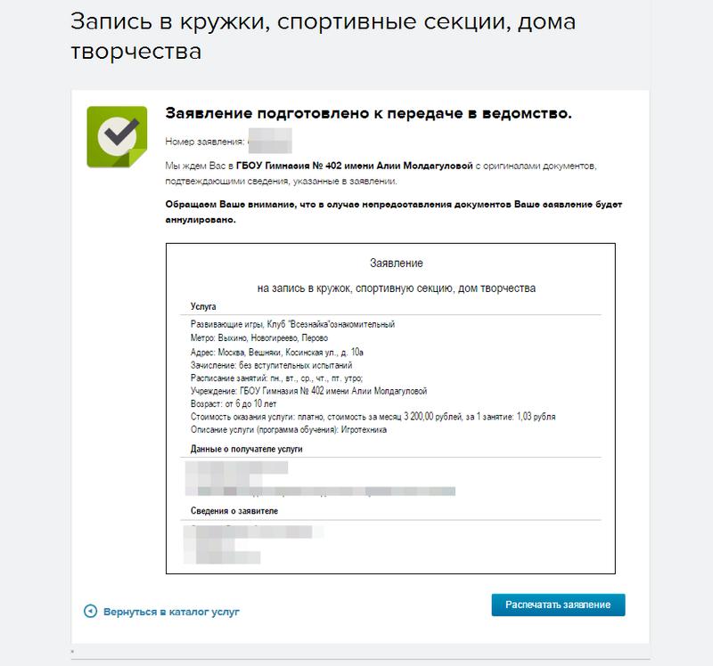 """Запись на """"продленку"""" 2016-017"""