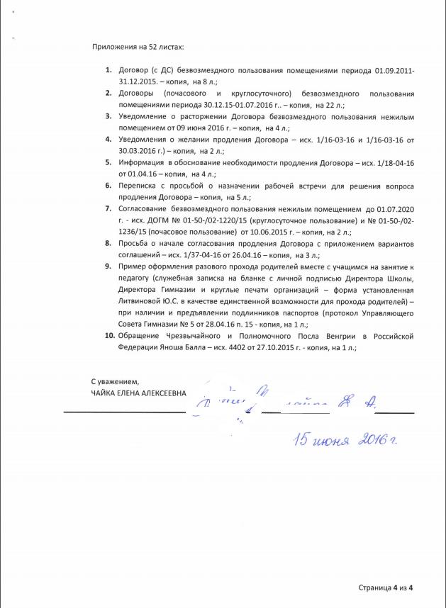 Выселение ДМШ - Протест родителей против политики администрации Screen10