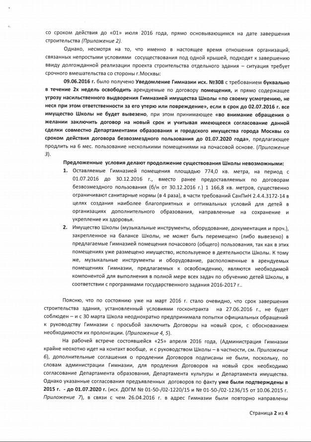 Выселение ДМШ - Протест родителей против политики администрации Screen18