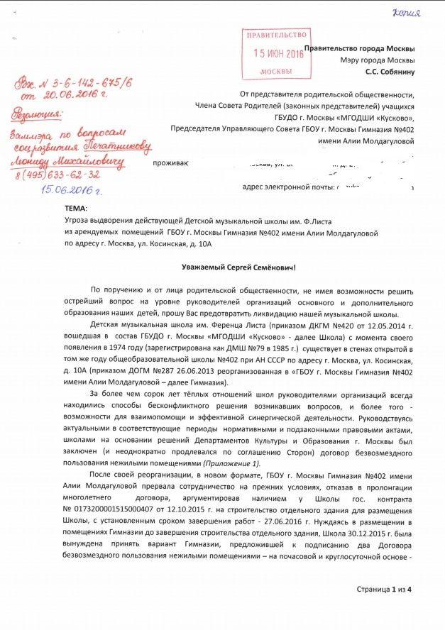 Выселение ДМШ - Протест родителей против политики администрации Screen19