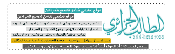 موقع الطالب الجزائري Algerian Student Site O-o110