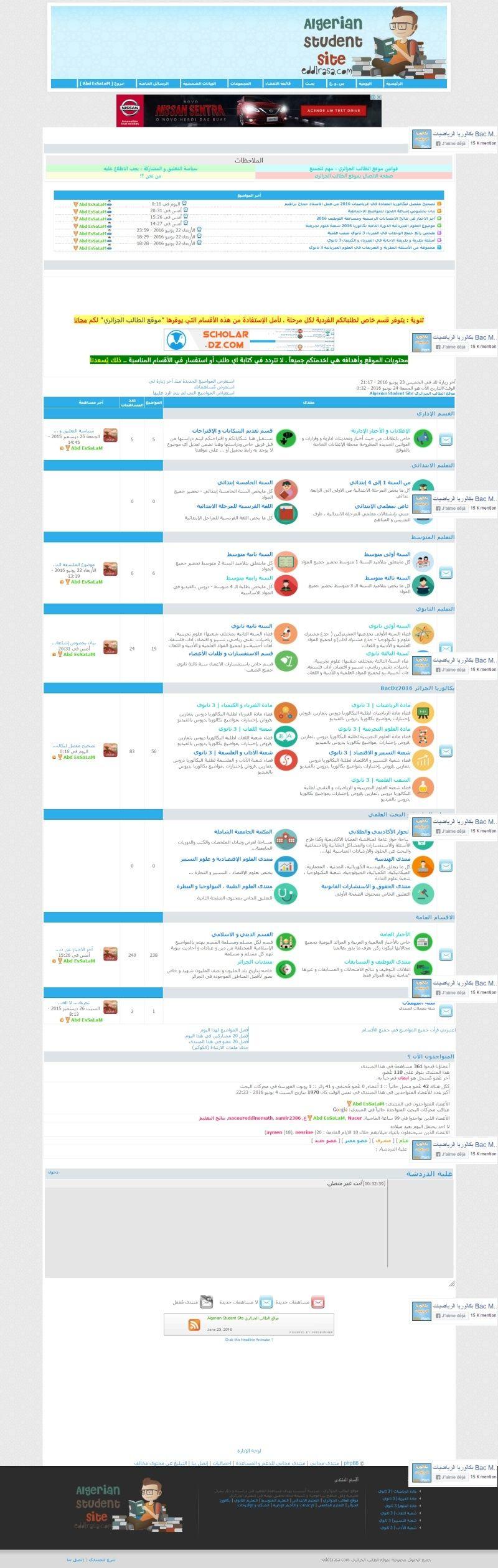 موقع الطالب الجزائري Algerian Student Site Screen10