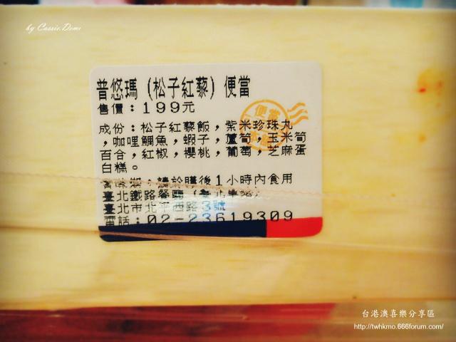 【台鐵便當特輯】快報!慶祝129週年。台鐵普悠瑪創意便當入手 ♥ 暫定端午連假期間販售 (圖多) Eieyio39