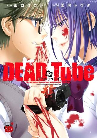 [MANGA] Dead Tube 00a10