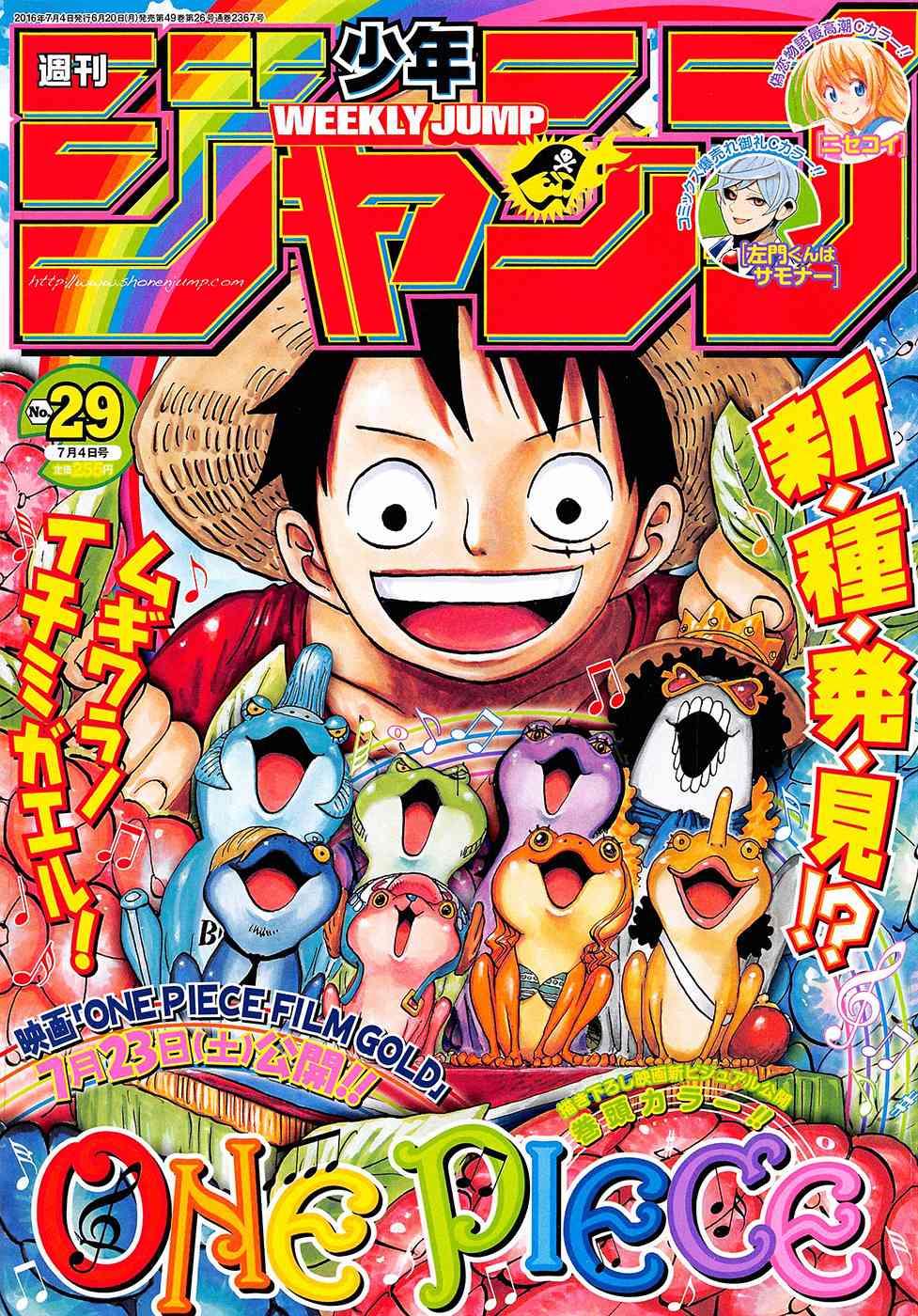 One Piece Chapter 829: Hải tặc, Tứ Hoàng Charlotte Linlin 00110