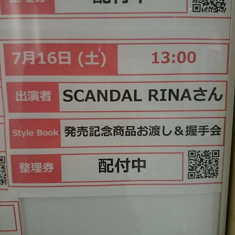 RINA's Style Book - 「It's me RINA」 13597710