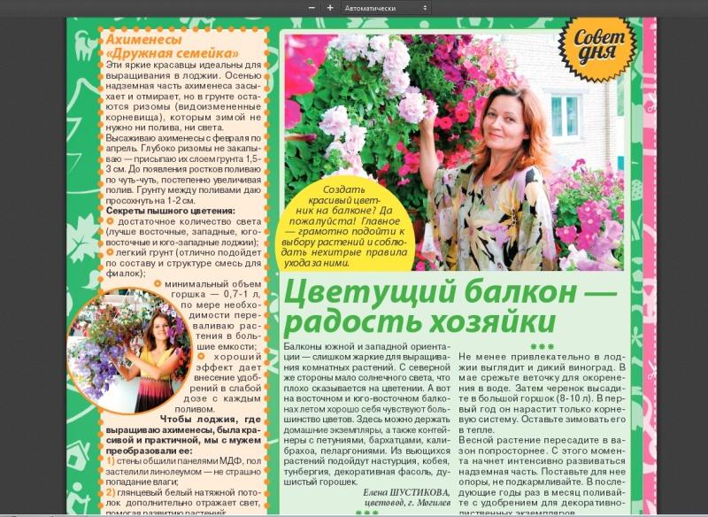 статьи о растениях из  газет и журналов - Страница 2 -j1vbf10