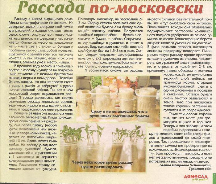 статьи о растениях из  газет и журналов - Страница 2 10987610