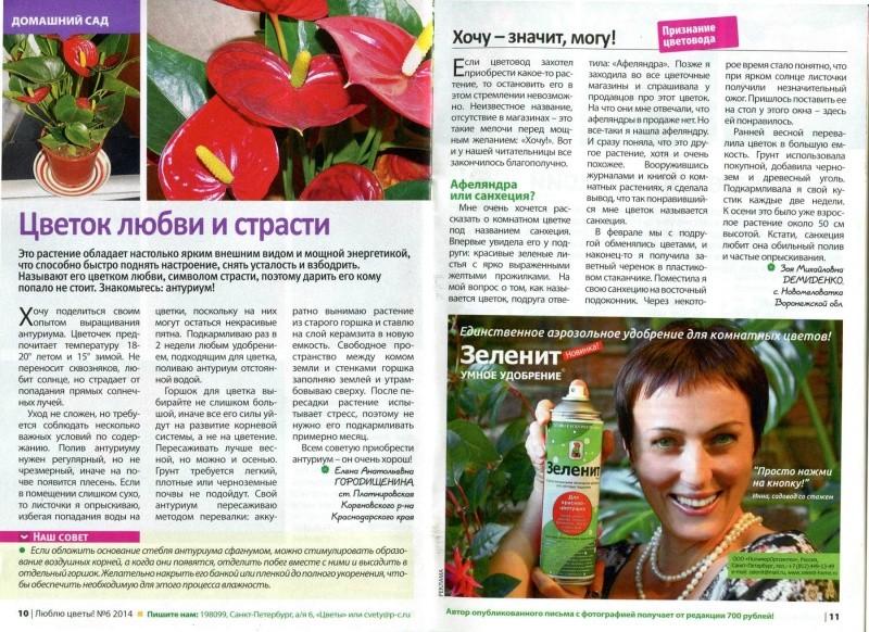 статьи о растениях из  газет и журналов - Страница 2 F5fe6c10