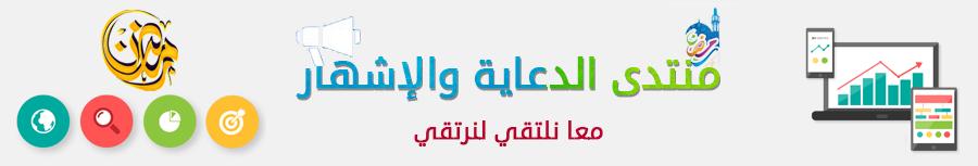 مسابقة تصميم واجهة رمضانية لدليل الاشهار و جوائز قيمة  Assem-10