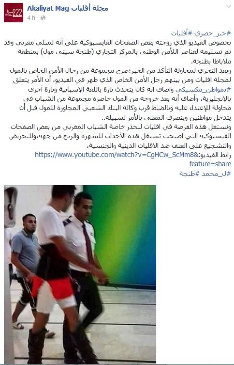 À Tanger, un travesti fait le buzz en déambulant dans un centre commercial Akaliy10