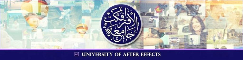 جامعة الافتر افكت | UAE