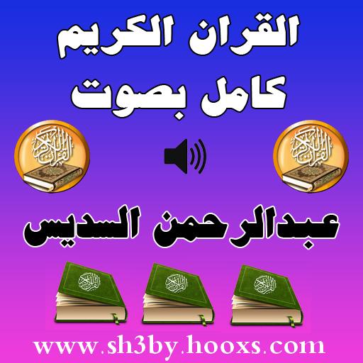 تحميل القران الكريم بصوت السديس mp3