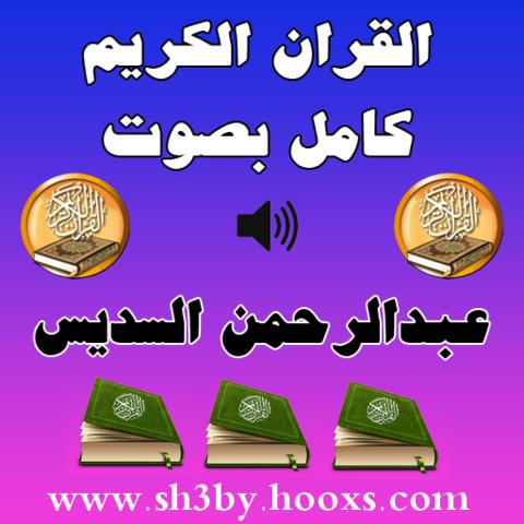 تحميل قران السديس والشريم mp3