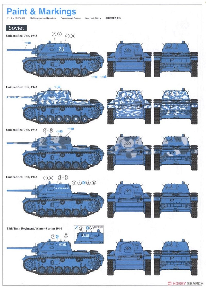 SU-76i от Dragon 10389017