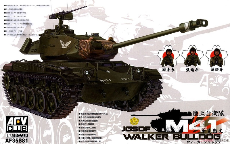 JG SDF M41 Walker Bulldog от AVF Ciub 10390510