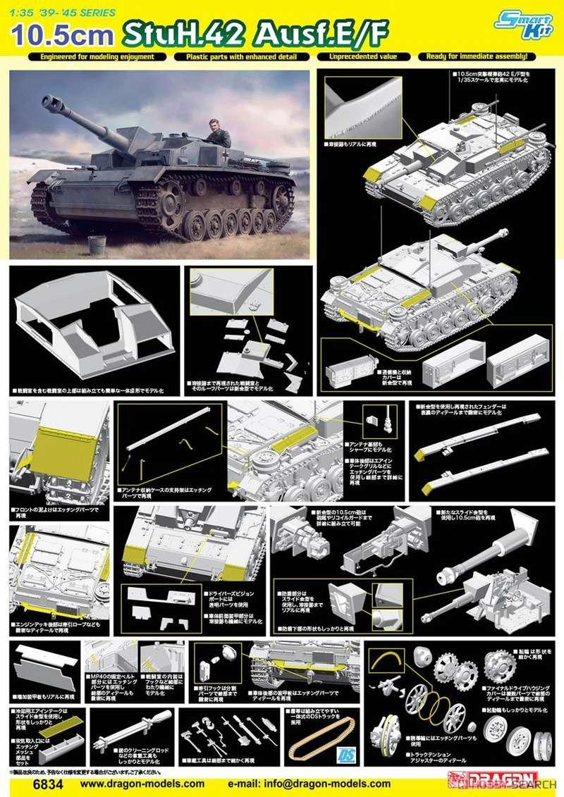 10.5cm StuH.42 Ausf E/F от Dragon 10394412