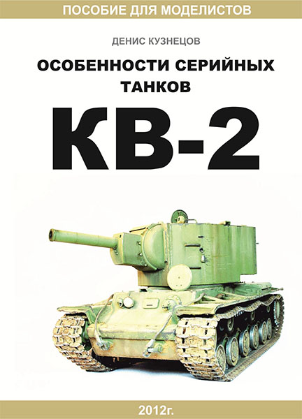 КВ-2 Характерные особенности  1116
