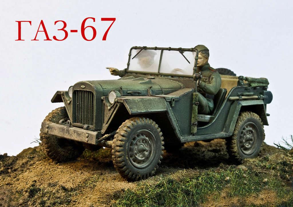 ГАЗ-67 1943г. 115