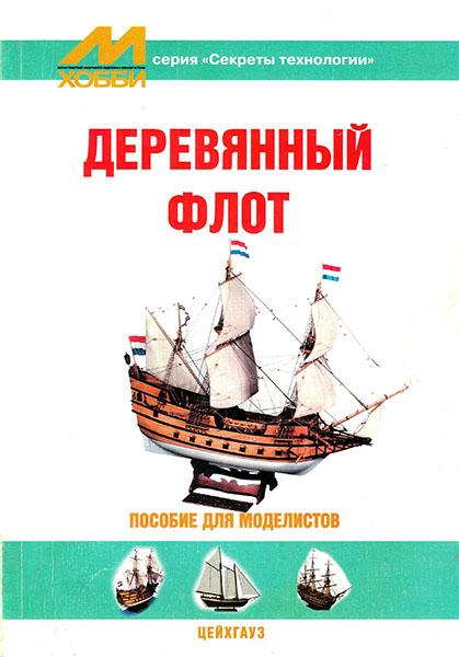 Деревянный флот -Секреты технологий 2611