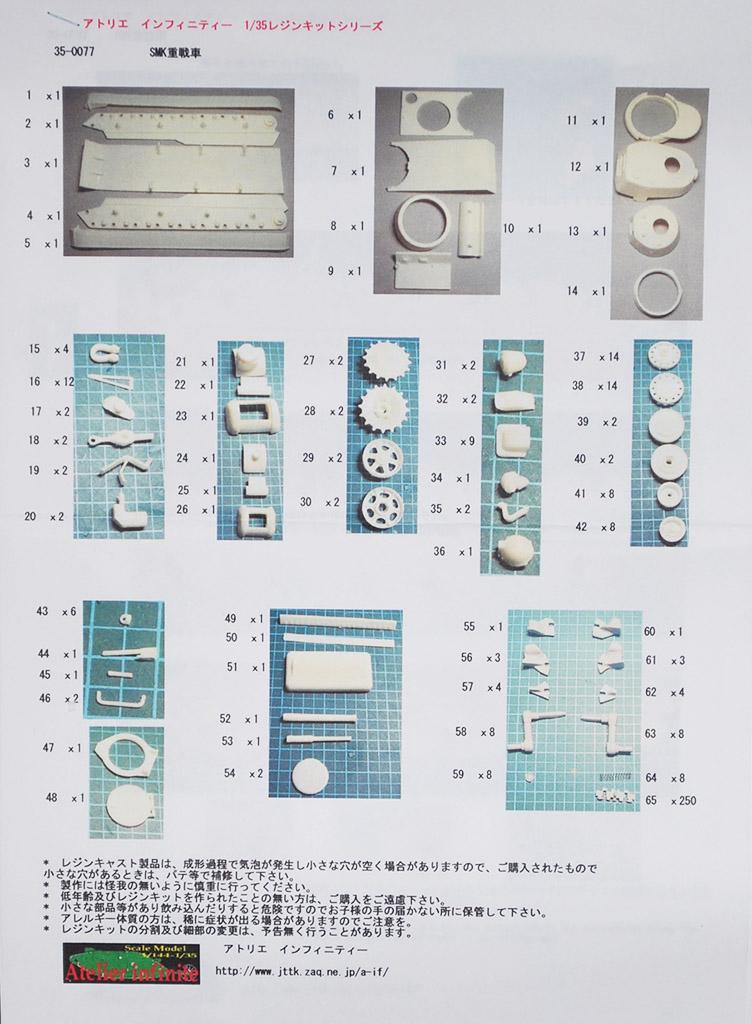 СМК от Atelier Infinite 312